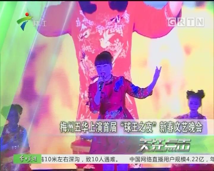 """梅州五华上演首届""""球王之夜""""新春文艺晚会"""