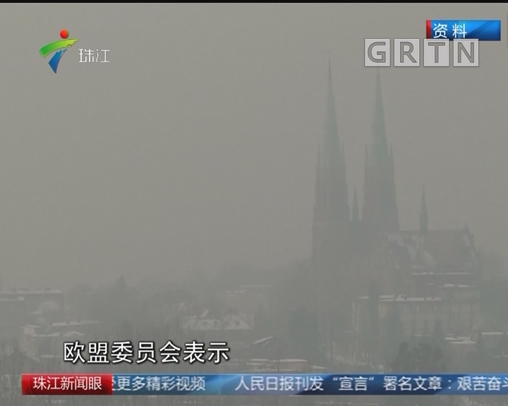 欧洲法院勒令波兰政府治理空气污染