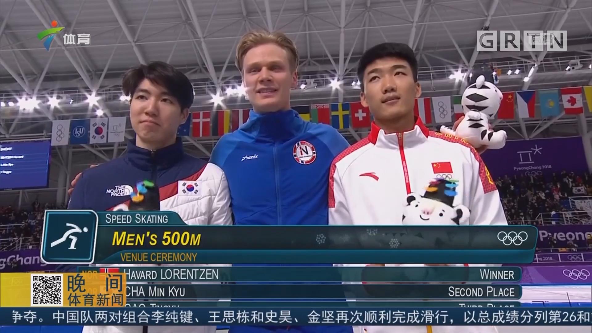 冬奥男子速滑500米 高亭宇摘铜