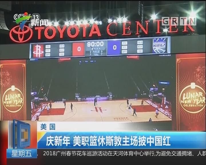 美国:庆新年 美职篮休斯敦主场披中国红