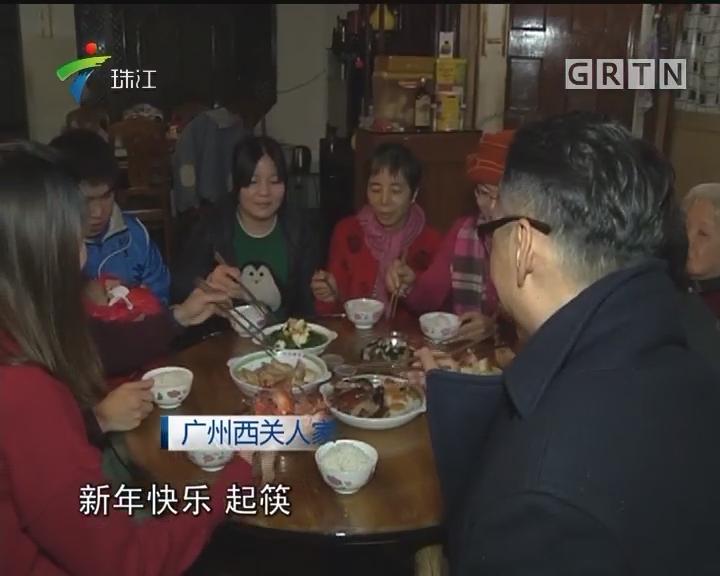 《年的味道》:喜洋洋西关人家 齐拜年碰杯饮胜