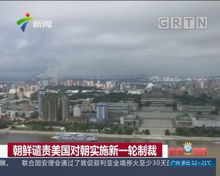 朝鲜谴责美国对朝实施新一轮制裁