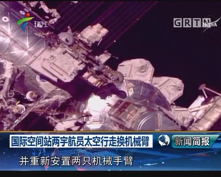 国际空间站两宇航员太空行走换机械臂