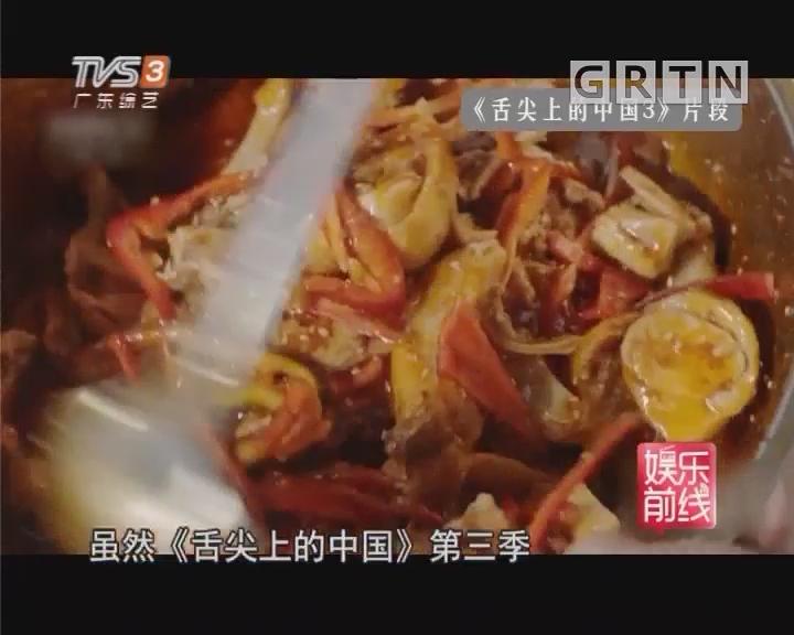 """立意创新?《舌尖上的中国3》真的""""变味了?"""