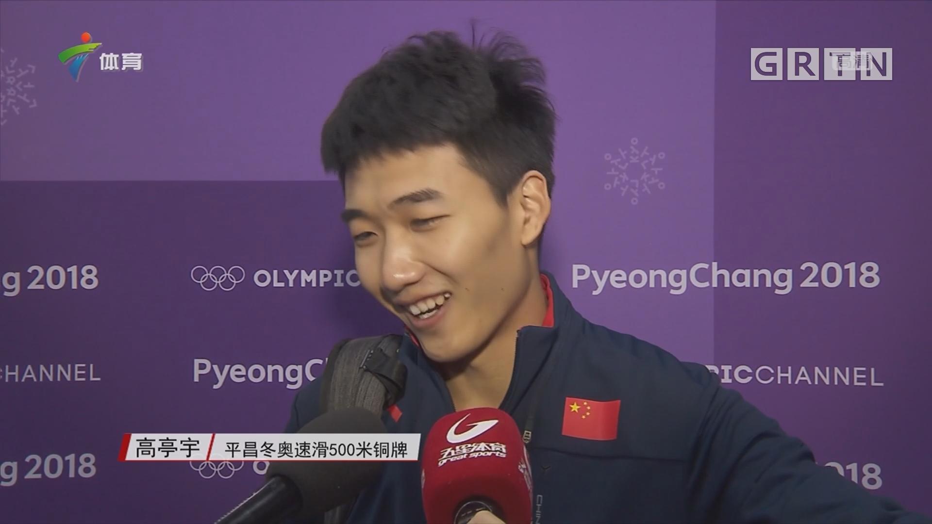 高亭宇:男子速滑终于披上国旗了!