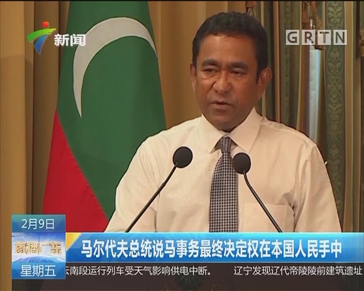 马尔代夫总统说马事务最终决定权在本国人民手重