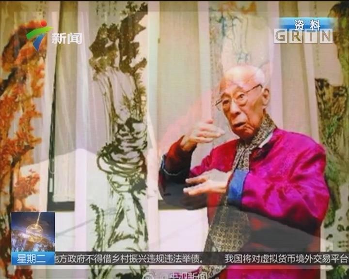 万古不磨自在心:国学泰斗饶宗颐逝世 享年101岁