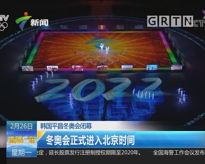 韩国平昌冬奥会闭幕 冬奥会正式进入北京时间