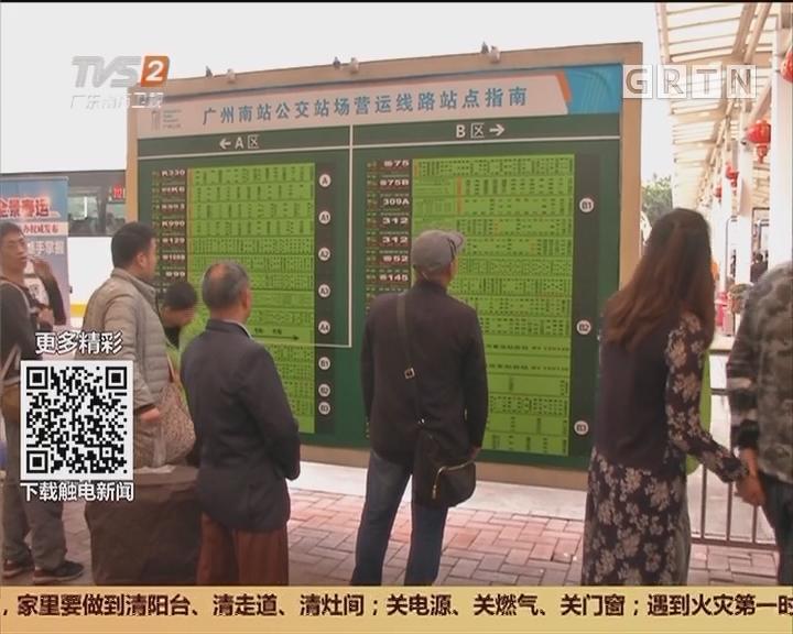 铁路出行:明天将迎返程客流高峰 广铁加开92对列车
