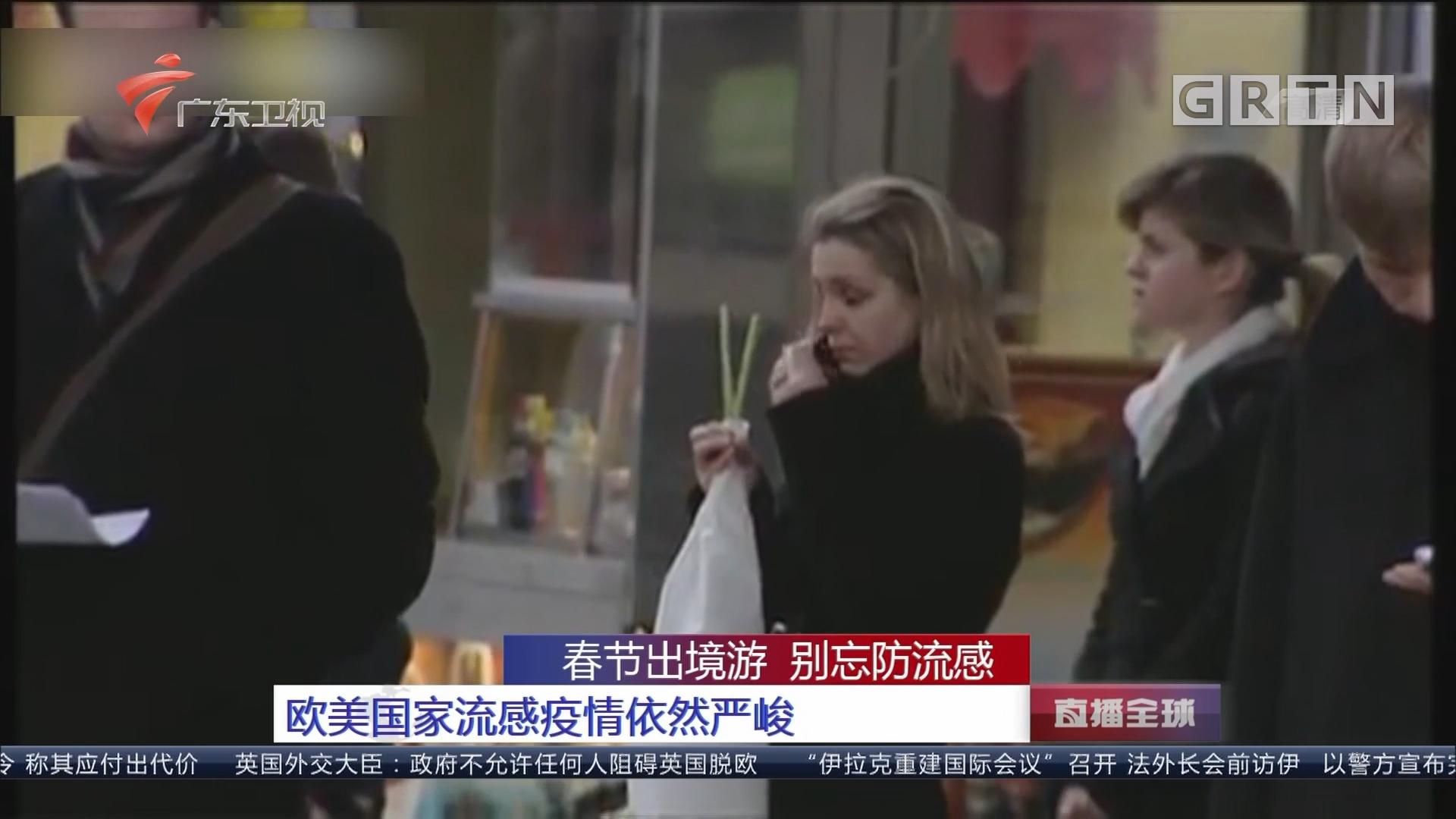 春节出境游 别忘防流感:欧美国家流感疫情依然严峻