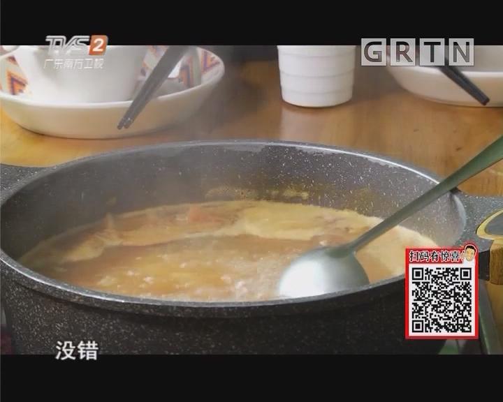 制作云南酸汤火锅汤底