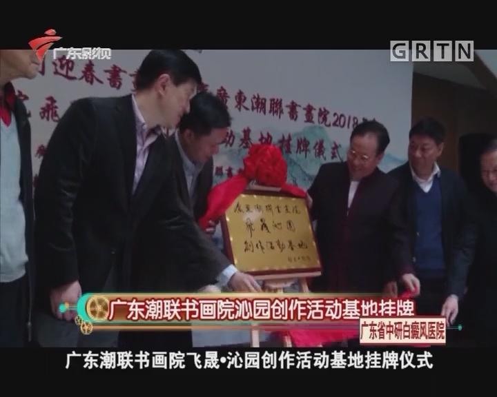 广东潮联书画院沁园创作活动基地挂牌