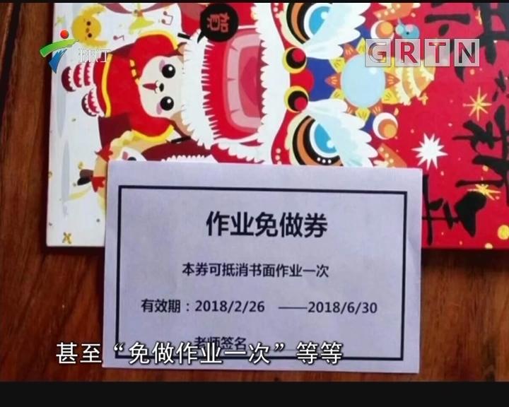 """广州:小学""""趣味红包""""迎开学"""
