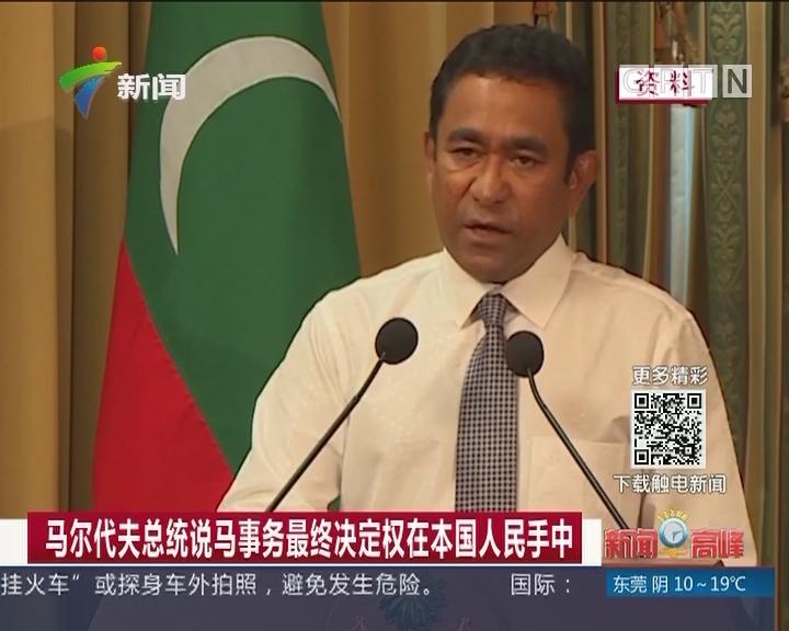 马尔代夫总统说马事务最终决定权在本国人民手中