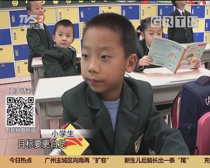 广州:开学啦!小学生精神奕奕回归校园