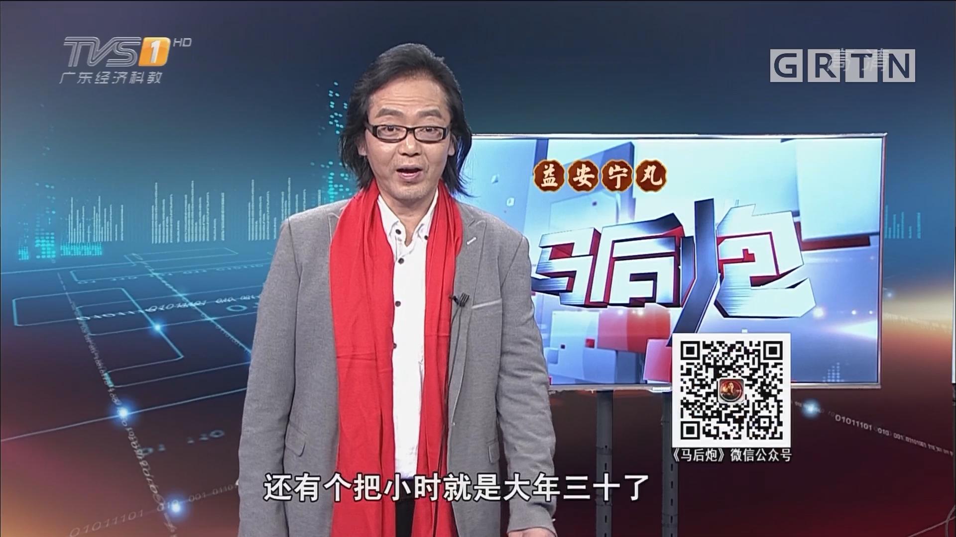 "[HD][2018-02-14]马后炮:别让群众赌博毁了农村的""年味"""