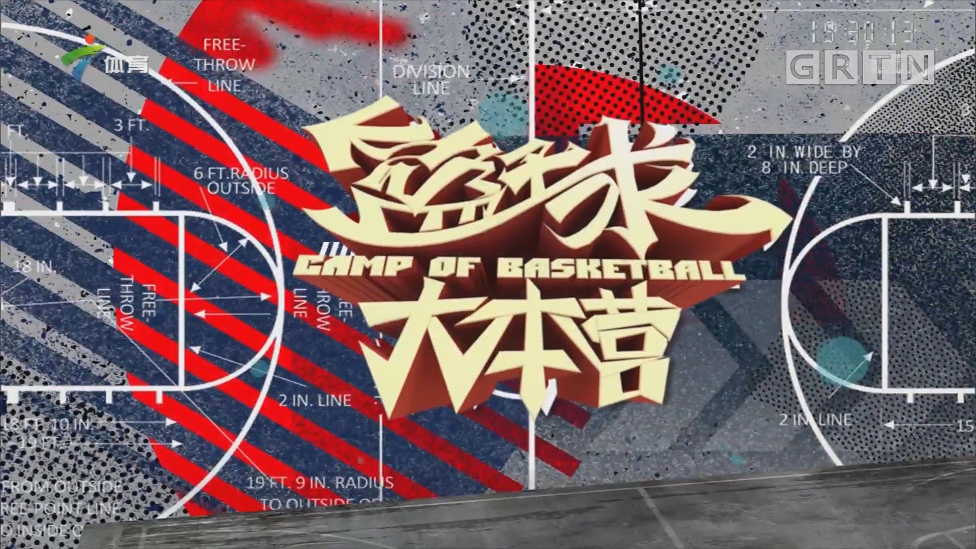 [HD][2018-02-16]篮球大本营