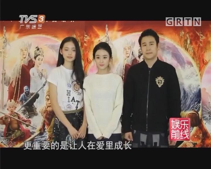 《西游记女儿国》赵丽颖勇敢追爱 小沈阳:我们没有恶搞原著