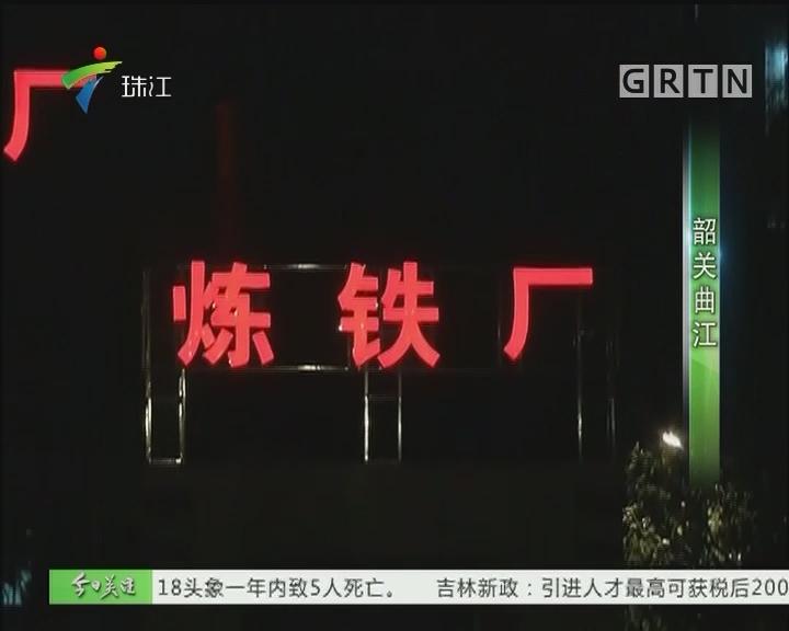 广东韶钢松山练铁厂发生煤气泄漏事故 造成8人死亡