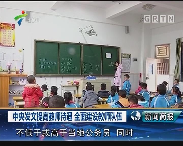 中央发文提高教师待遇 全面建设教师队伍