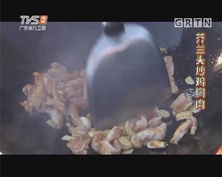 芥兰头炒鸡胸肉