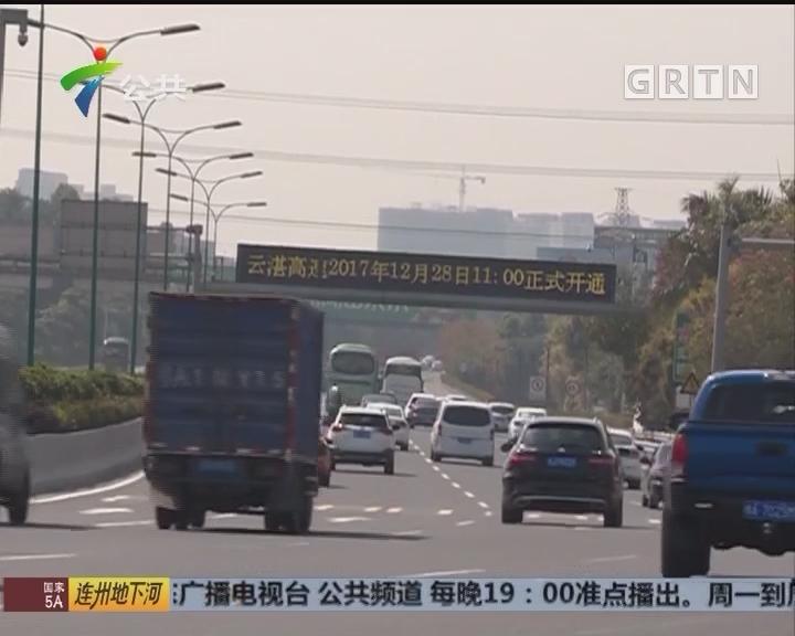 广东高速整体顺畅 758万人乘顺风车返乡