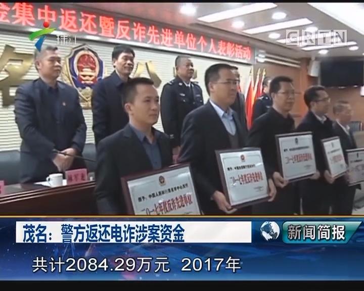 茂名:警方返还电诈涉案资金