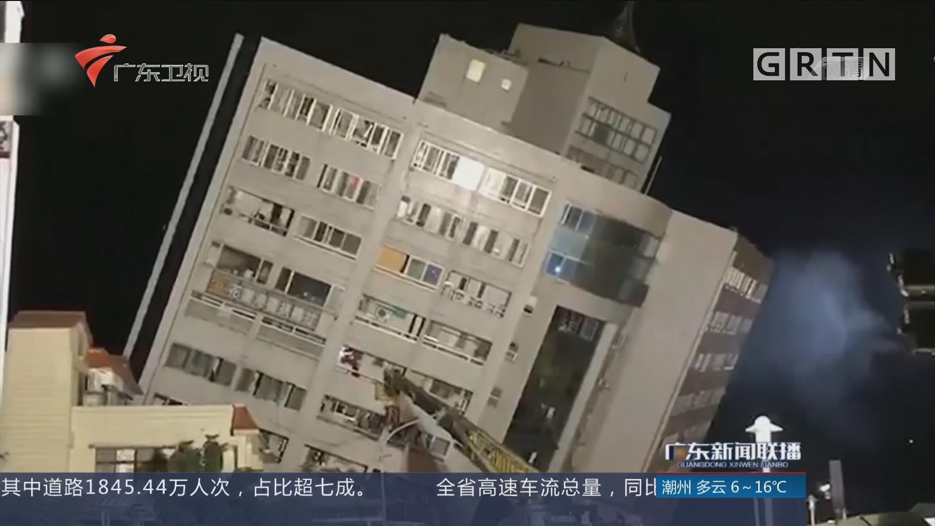台湾花莲县附近海域发生6.5级地震 广东无游客伤亡