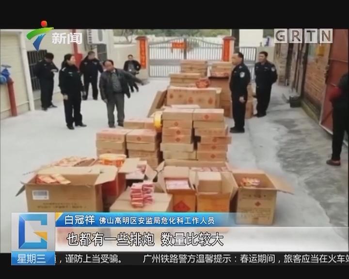 佛山两民房私藏400多箱烟花爆竹被查