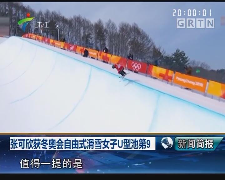 张可欣获冬奥会自由式滑雪女子U型池第9