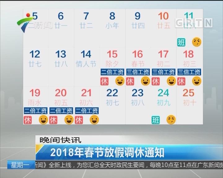2018年春节放假调休通知