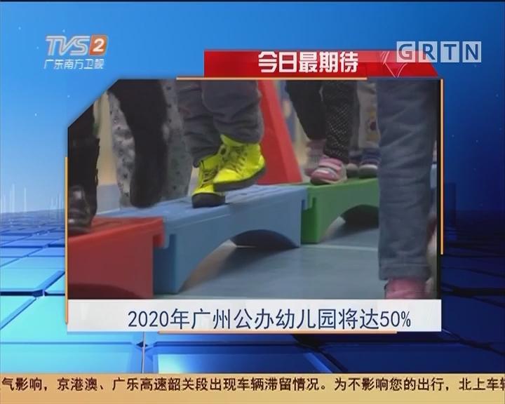 今日最期待:2020年广州公办幼儿园将达50%