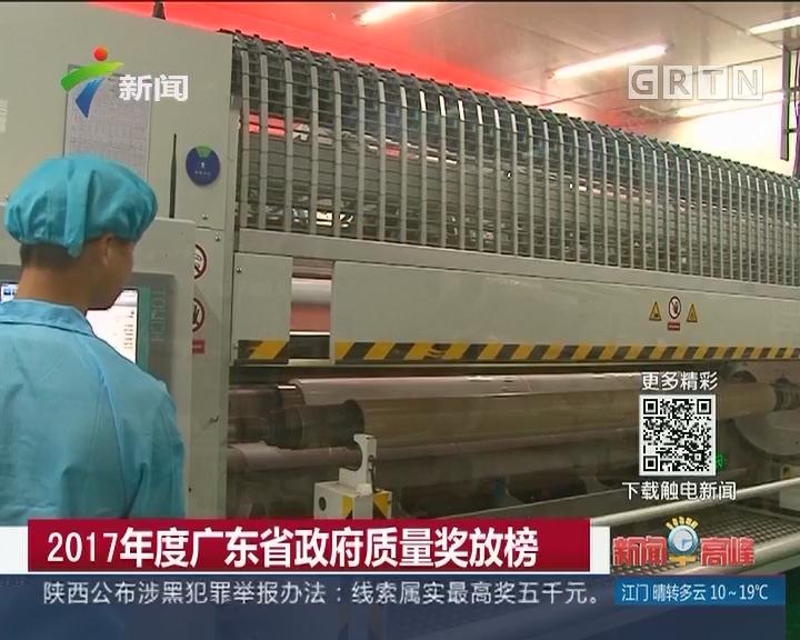 2017年度广东省政府质量奖放榜