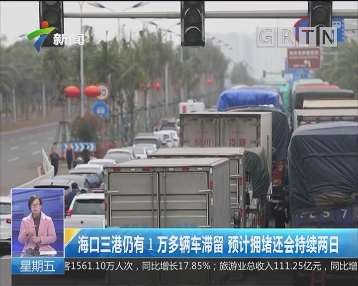 海口三港仍有1万多辆车滞留 预计拥堵还会持续两日