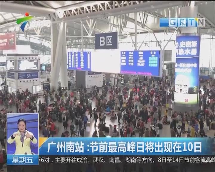广州南站:节前最高峰日将出现在10日