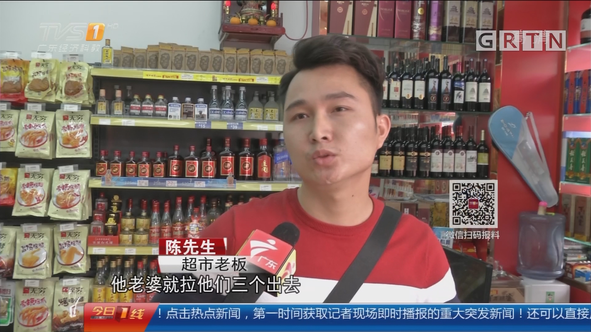 顺德龙江:超市内打砸伤人 所为何事?