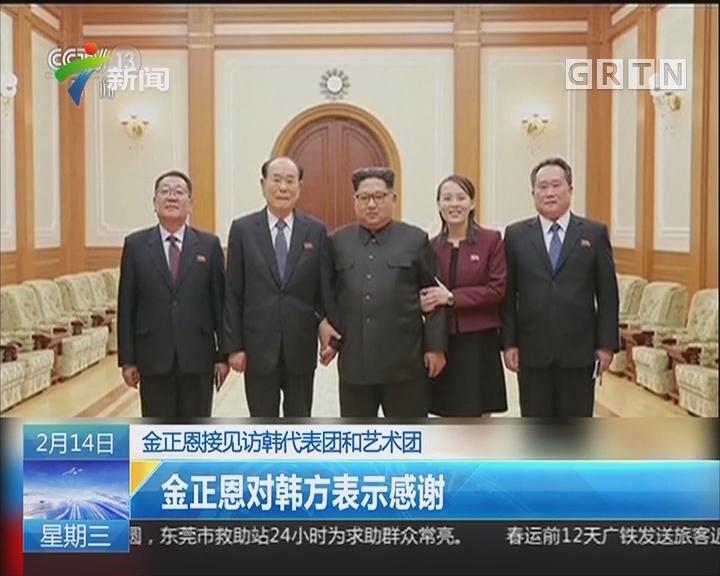 金正恩接见访韩代表团和艺术团:金正恩对韩方表示感谢