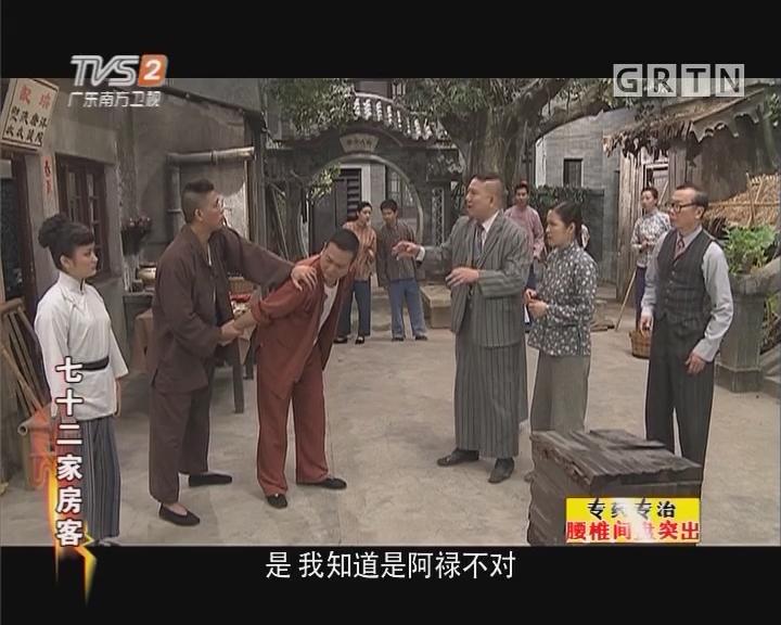 [2018-02-15]七十二家房客:门道(一)