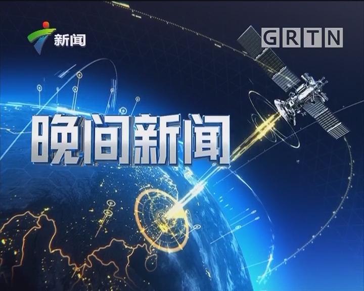 [2018-02-24]晚间新闻:中共十九届中央委员会第三次全体会议2月26日在北京召开