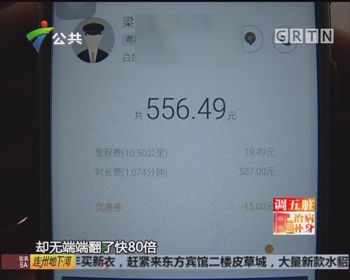"""惠州:十公里走了17个小时 女子遭遇""""天价车费"""""""