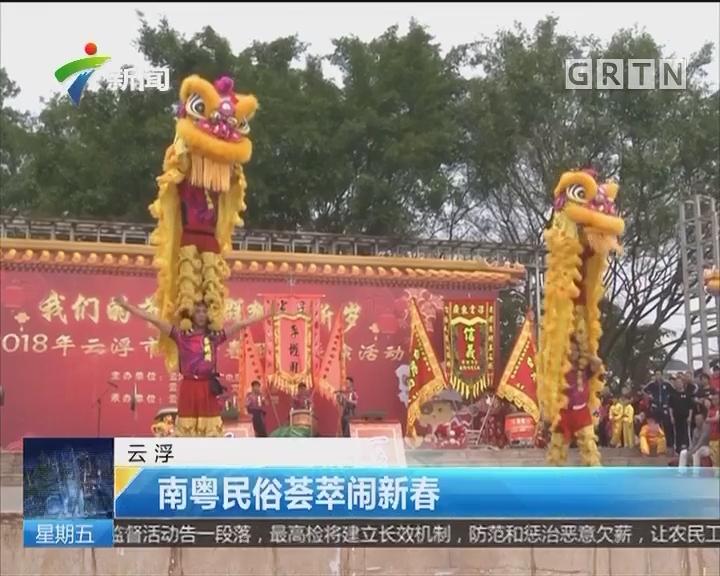 深圳:南粤民俗荟萃闹新春