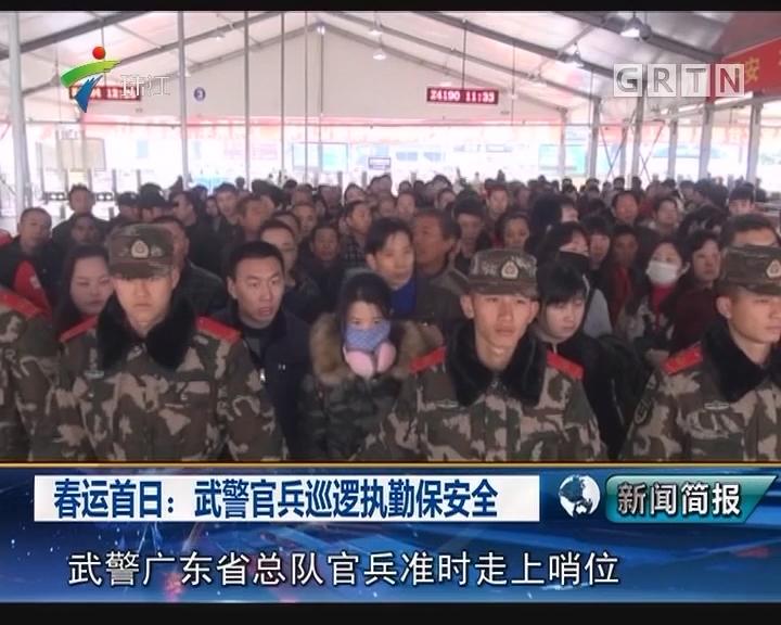 春运首日:武警官兵巡逻执勤保安全