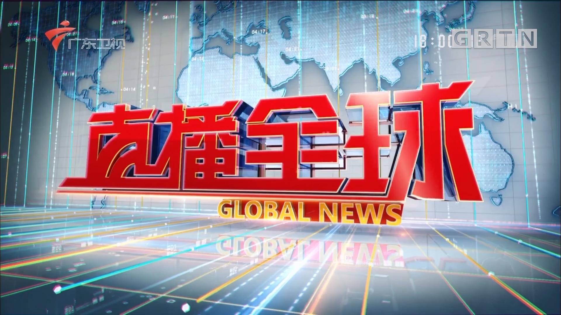 [HD][2018-02-07]直播全球:台湾花莲发生6.5级地震:已造成4人遇难 200多人受伤