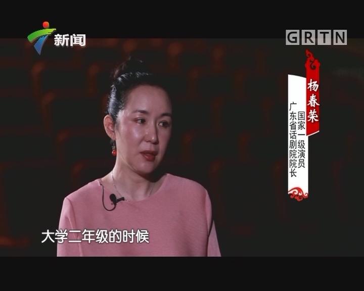 [2018-02-18]权威访谈:杨春荣:坚守艺术信仰 成就舞台精灵