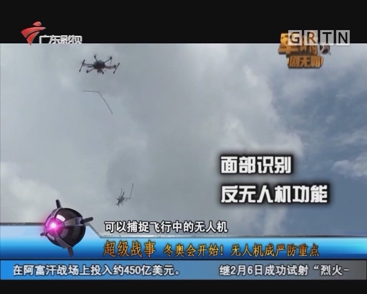 [2018-02-08]军晴剧无霸:超级战事:冬奥会开始!无人机成严防重点