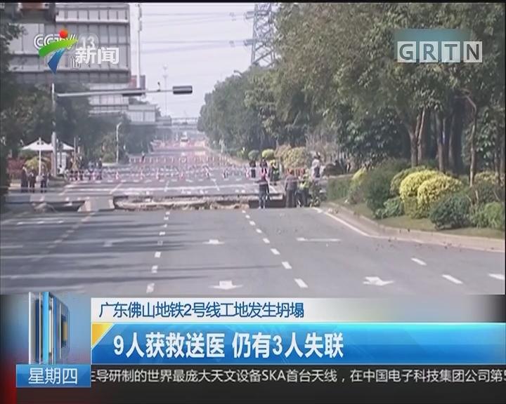 广东佛山:地铁2号线发生坍塌 8人遇难