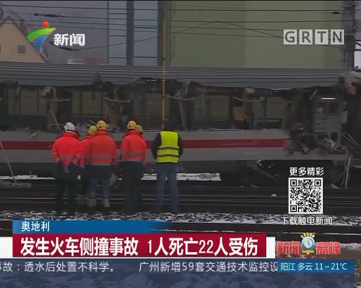 奥地利:发生火车侧撞事故 1人死亡22人受伤