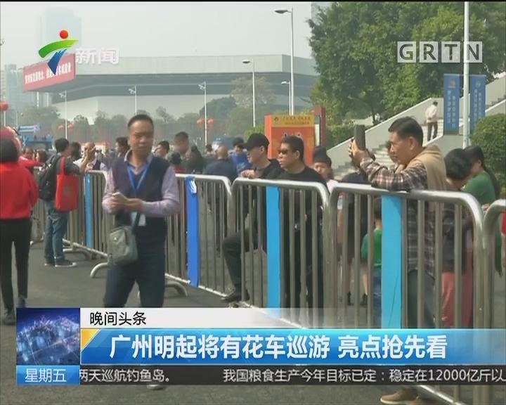 广州明起将有花车巡游 亮点抢先看