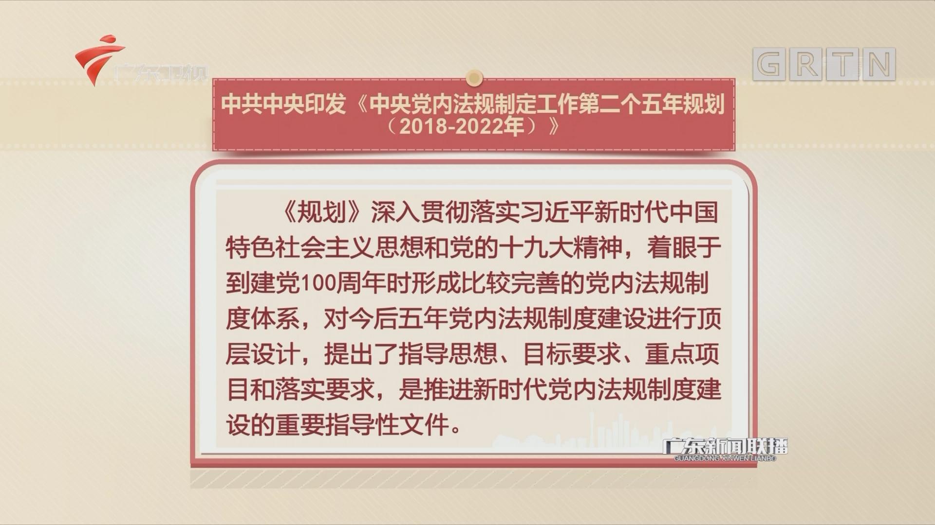 中共中央印发《中央党内法规制定工作第二个五年规划(2018-2022年)》