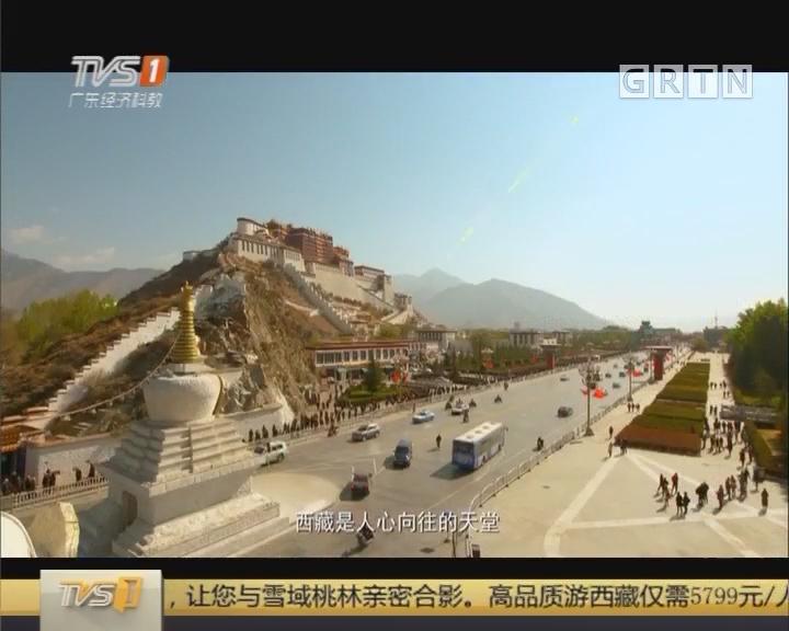 [HD][2018-02-12]一起旅游吧:问藏